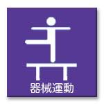 menu_icon_gym