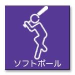 menu_icon_softball