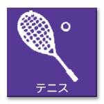 menu_icon_tennis