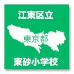 menu_icon_higashisuna