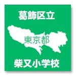 menu_icon_shibamata