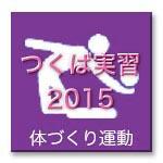 menu_icon_karada_t2015