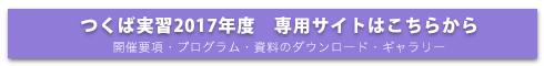 centerbanner_e-leaning_tsukuba2017
