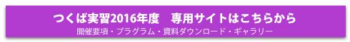 centerbanner_tsukuba2016