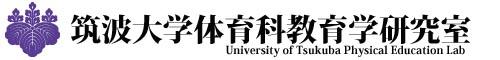 筑波大学体育科教育学研究室