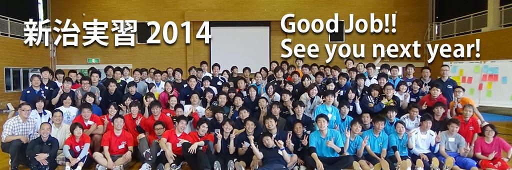 niihari2014_banner