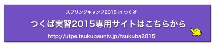springcamp_tsukuba2015_banner